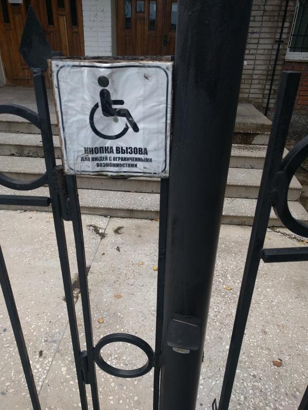 Все для людей Инвалид, Помощь, Вседляинвалидов, Все для людей, Длиннопост