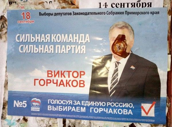Выборы-выборы..