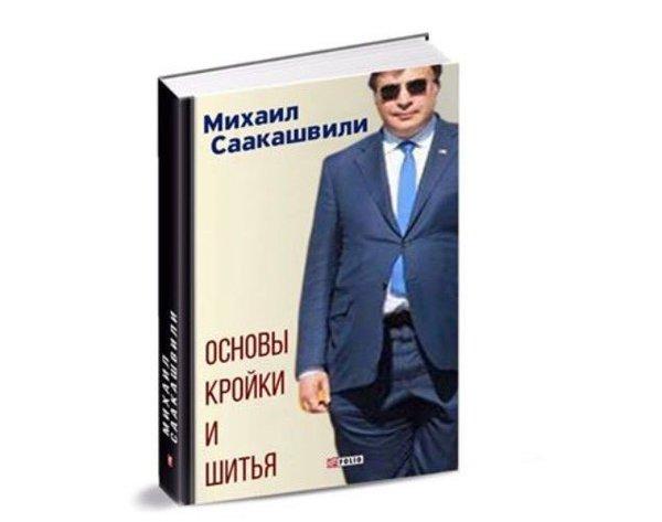 Кутюрье либеральной моды Саакашвили, Либералы, Политика, Юмор