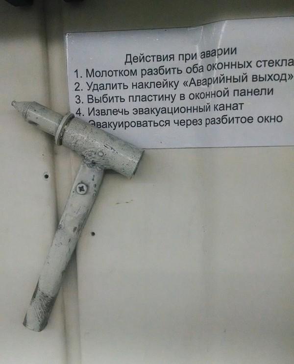 Надеюсь, в случае аварии у кого-нибудь из пассажиров найдется отвертка