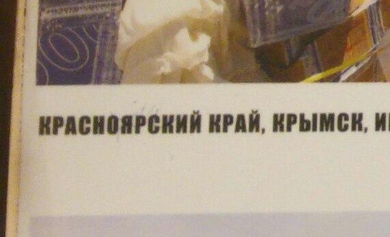 Когда в министерстве проблемы с географией метро, МЧС России, Конфуз