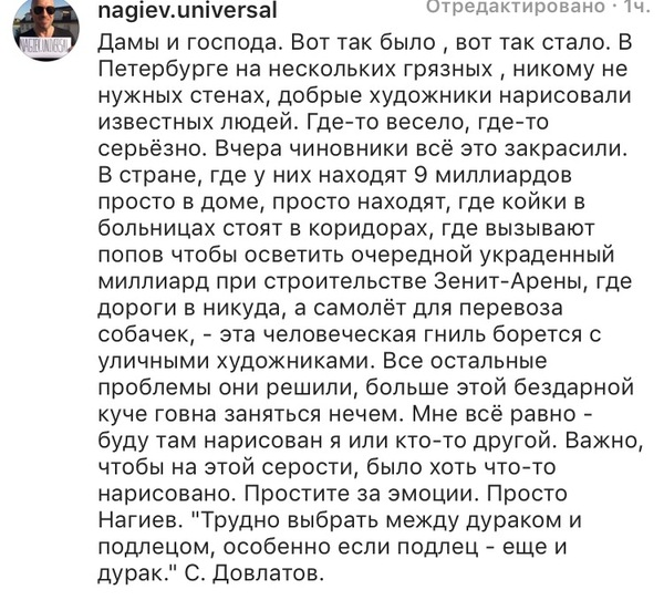 Из инстаграмм Дмитрия Нагиева Дмитрий Нагиев, Санкт-Петербург, стрит-арт, Вандализм, настенная живопись, политика