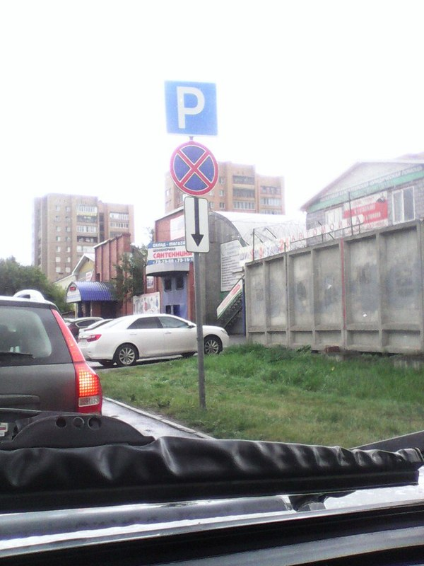 Паркуйся, но не останавливайся