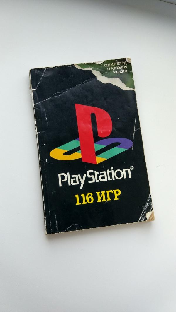 Небесполезные сведения о видеоиграх или 116 игр для PlayStation Игры, Книги, Два ствола, Секреты игр, Длиннопост