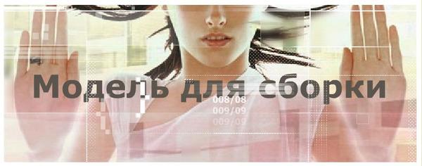 Любителям аудиокниг, этот пост для Вас. №10. Аудиокниги, фантастика, Сборная модель, книги, текст