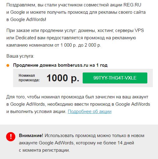 Промокод google adwords что это search marketing google adwords