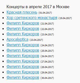 Жаркий апрель 2017-го или тур по Садовому кольцу Филипп Киркоров, Концерт