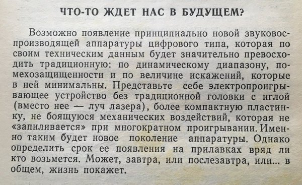 Как в 80-е годы советские люди представляли будущее СССР, Будущее, Советский, Культура, Технологии, Футуризм, Старая книга, Разница поколений, Длиннопост
