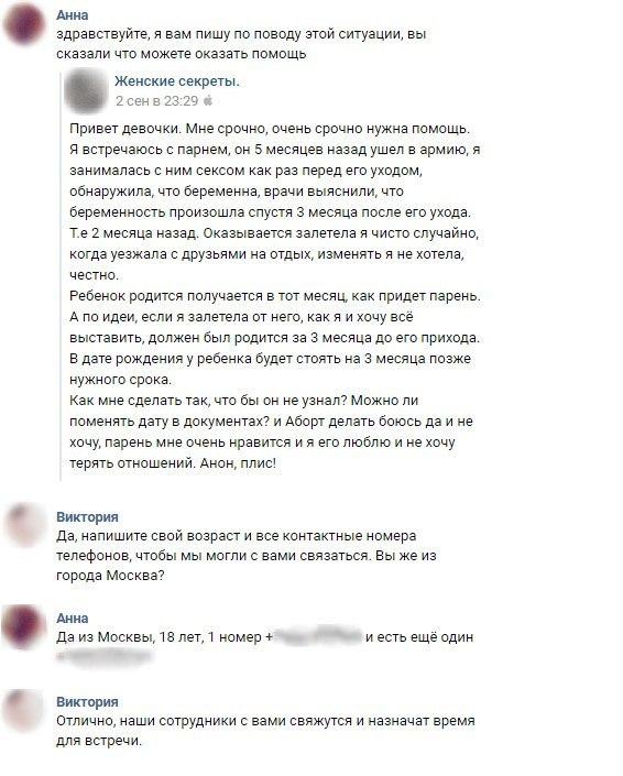 Жёстко, но справедливо! ВКонтакте, скриншот, ТНН, развод, жёстко но справедливо, мат, длиннопост