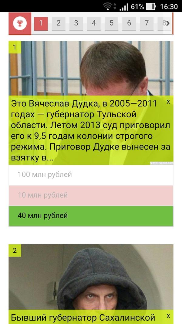 Увлекательнейший тест на rambler news. Сколько украл чиновник? Политика, воровство, Тест, рамблер, Россия, длиннопост