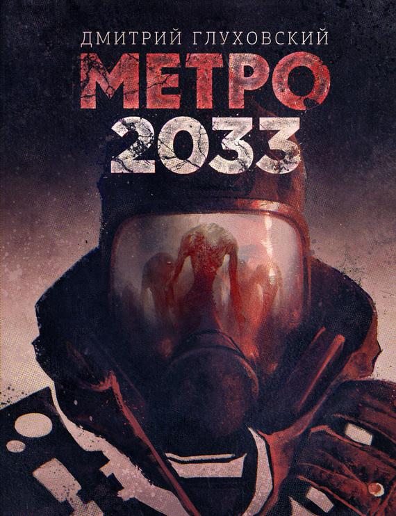 Скачать книгу метро 2033 все части