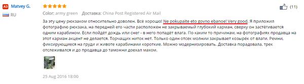 Отзыв с Али Aliexpress, Скриншот, Отзыв