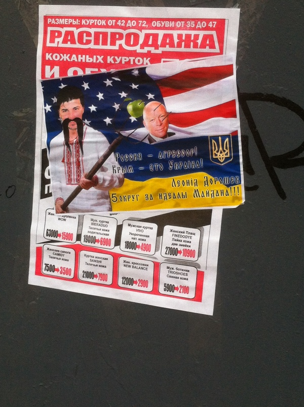 Серьезно? Стоял на остановке и увидел это... Картинка с текстом, Украина, Политика, Выборы, Великий Новгород