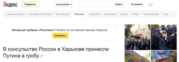 Воскресная перемога. На Украине уничтожен очередной Путин. Украина, Политика, Путин, Перемога