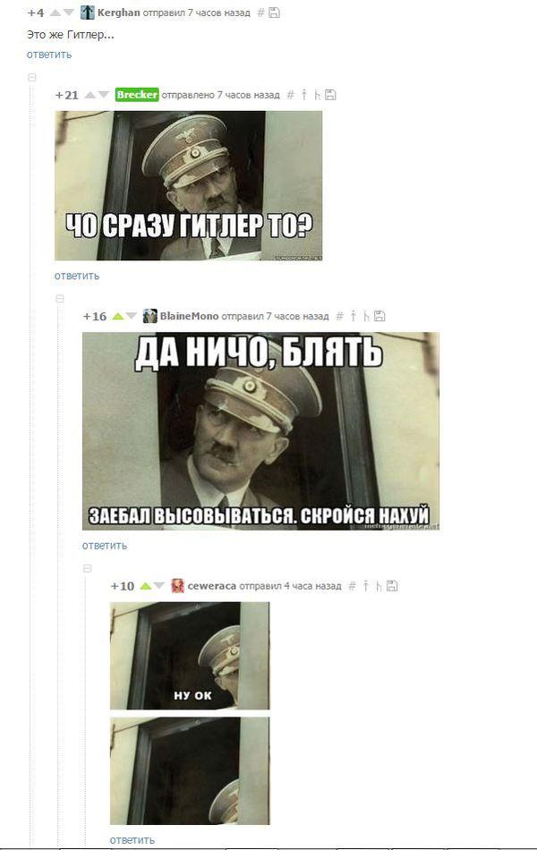 И снова комментарии Адольф Гитлер, Комментарии на пикабу, Комментарии, Пикабу, Скриншот