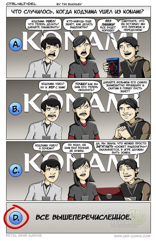 Конами CAD, Ctrl Alt Del, Комиксы, перевод, Игры, Konami, Metal Gear Solid, Хидео Кодзима