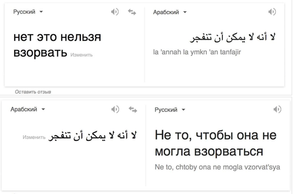C арабским языком не все так однозначно