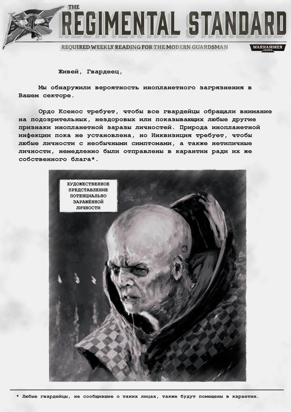Новый выпуск Полкового Штандарта. В Вашем секторе обнаружена инопланетная инфекция! Warhammer 40k, Astra Militarum, генокульт, Полковой Штандарт, перевод, длиннопост