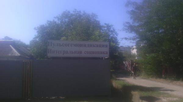 What the Fuck ?!? Не пойми что, Новороссийск