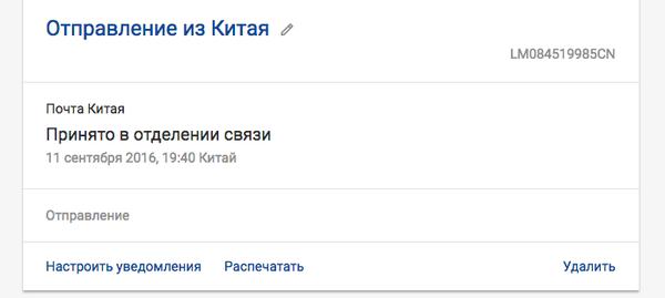 Задержки почты или что? Aliexpress, Почта России, Доставка, Посылка, Сроки