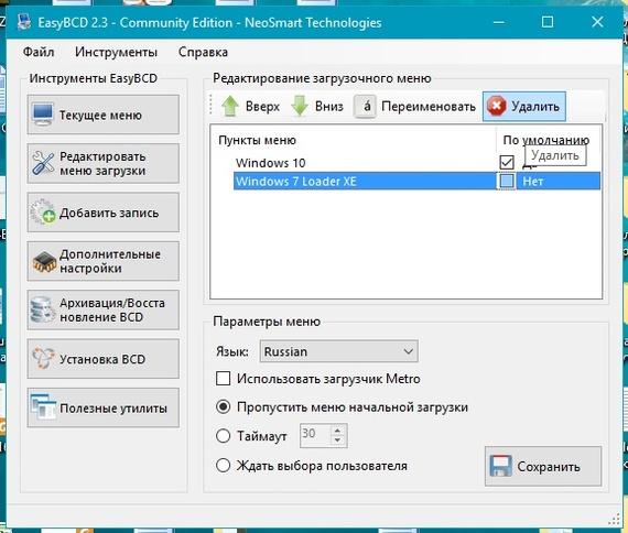Работа с разделами диска и загрузчиками Windows Windows, Windows 7, Windows 10, Настройка, SuperDolban, Длиннопост