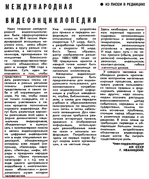 Международная видеоэнциклопедия Наука и жизнь, Ностальгия, 1989, Youtube, Энциклопедия, Прогресс