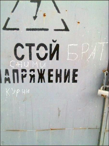 Стой брат)