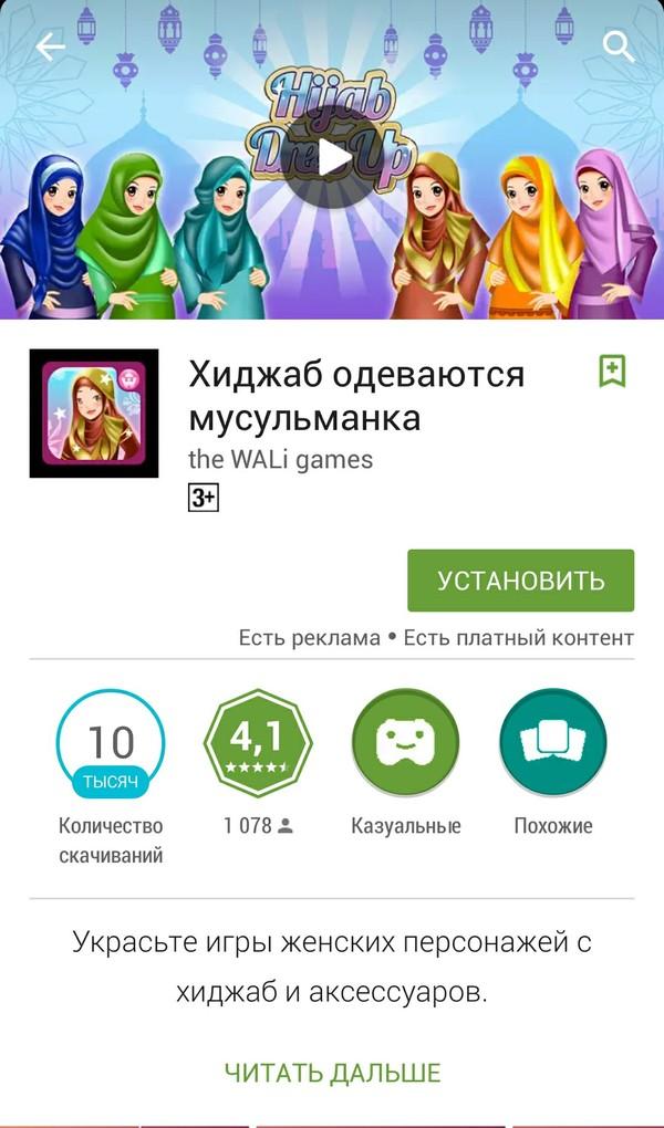 Европейский play маркет,однако. Хиджаб, Мусульмане, Игры, Google Play, Комментарии, Европа, Длиннопост