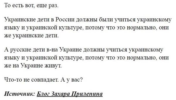 Милейший двойной стандарт Украина, Политика, Украинизация, Захар Прилепин