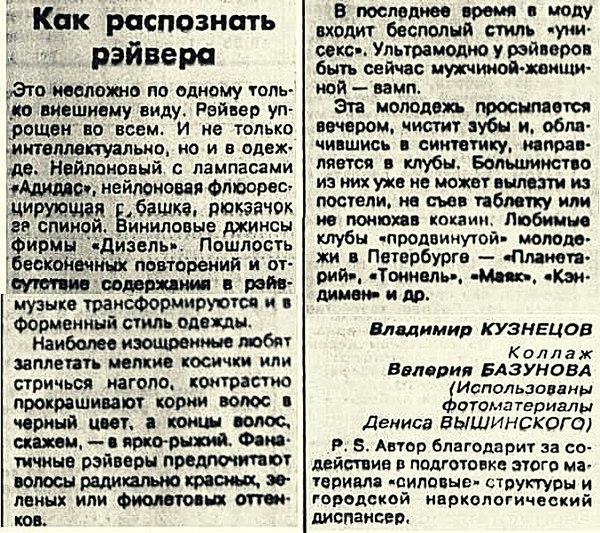 Листая старые газеты.... Газеты, Неформальные движения, Рейв