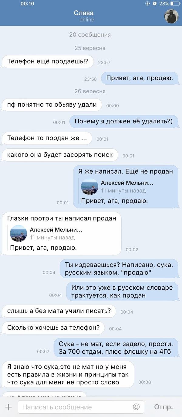 Принципы и правила Русский язык, Правила жизни, Четкий пацан, Длиннопост