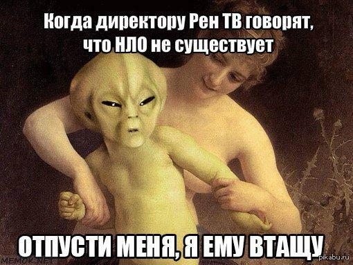 Правда.. Рен ТВ, Жириновский, Правда, Истина где-то рядом, НЛО, Политика