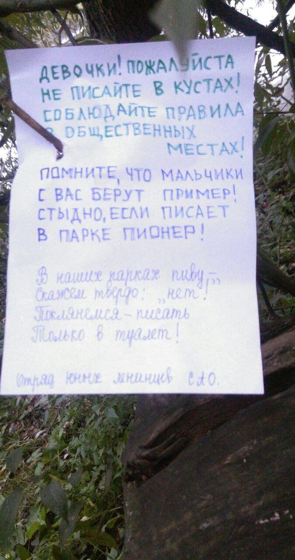 Дело Ленина живет Плакат, Парк, Юмор