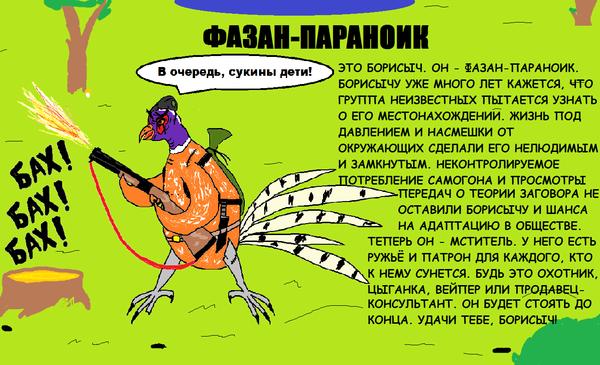 Борисыч Фазан, Рисунок, Паранойя, Война, Ружье