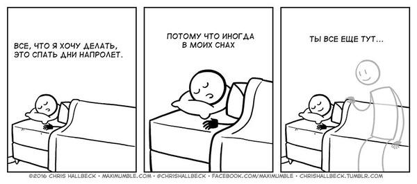 Сны дома на кровати