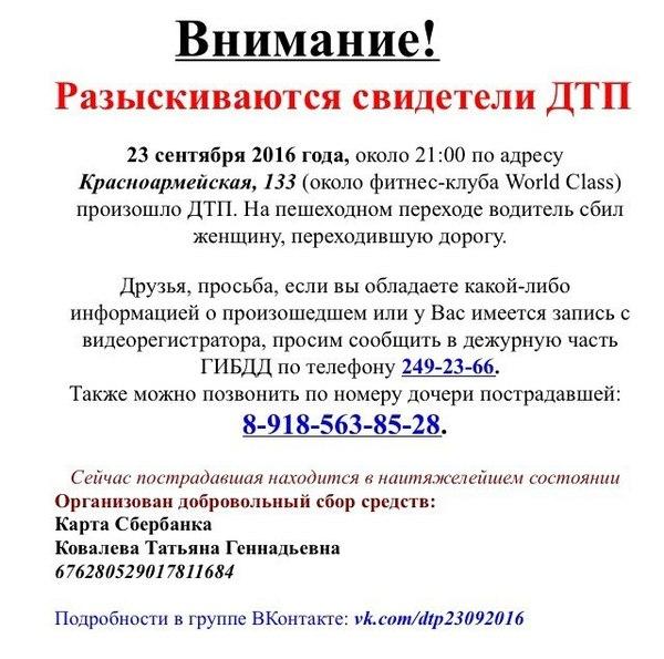 Срочно! Разыскиваются свидетели ДТП. Поднимите в горячее, пожалуйста Ростов-На-Дону, ДТП, Авария, Свидетель, Помощь, Длиннопост