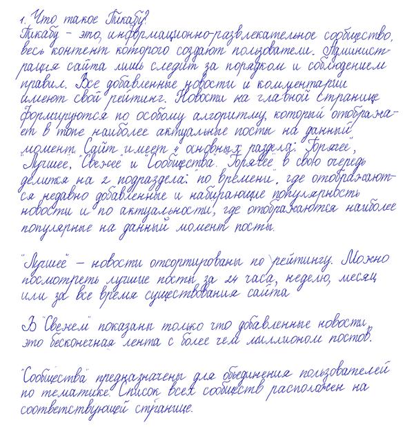 Писец Новости, Tjournal, Писец, Рукопись, Длиннопост
