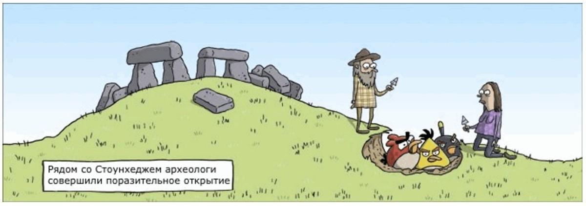 Смешные картинки археологов, для