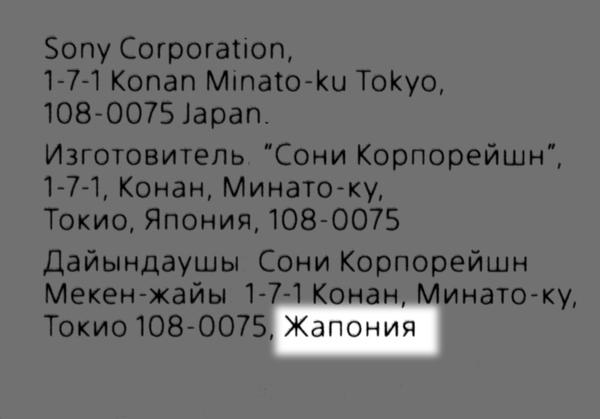 Страна производитель - Жапония. Страна производитель, Текст, Япония, Флешки, Казахстан