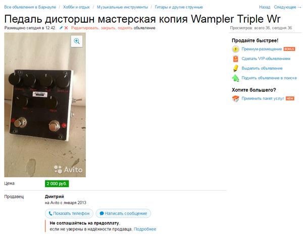 М-Маркетинг-Металл Авито, Менеджер по продажам, Гитарная педаль