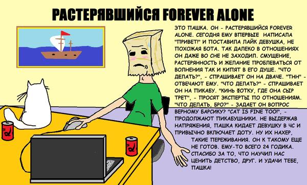 Пашка. Рисунок, Forever alone, Кот, Двач, Растерянность, Взросление
