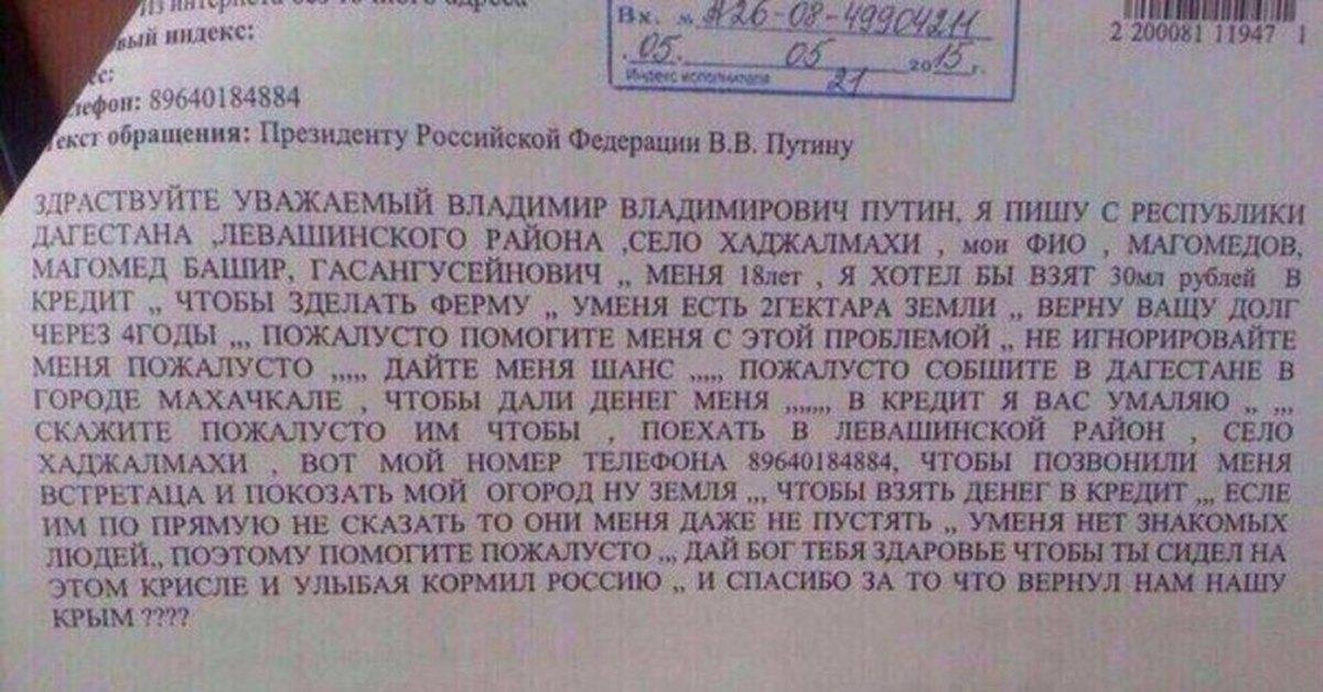 Обращения граждан - letters.kremlin.ru