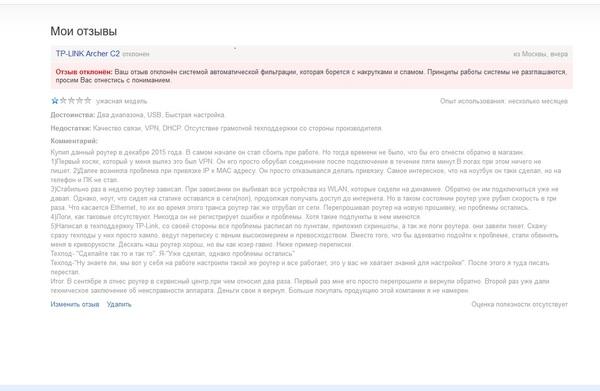 Яндекс такой яндекс яндекс, тупой сайт, бот, отзыв, маршрутизатор, сеть, Роутер