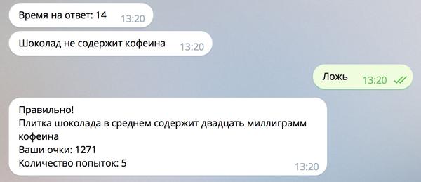 "Игра ""Правда или Ложь"" Telegram, Игры, Правда или ложь, Бот, Разработка, Gamedev"