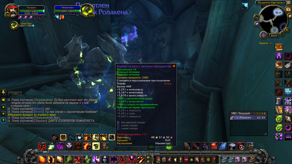 Кованный титанами Wow, Blizzard, Warcraft, Баг