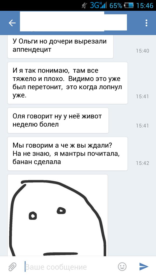 Болит живот? Не беда, сделай банан Банан, Йога, Мантра, Врачи, ВКонтакте, Переписка