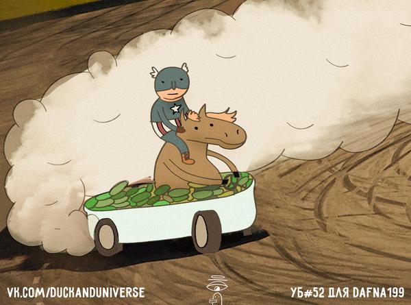 Утиная благотворительность №52 Капитан америка, Потому что, Лошадь в ванне с огурцами, Утиная благотворительность