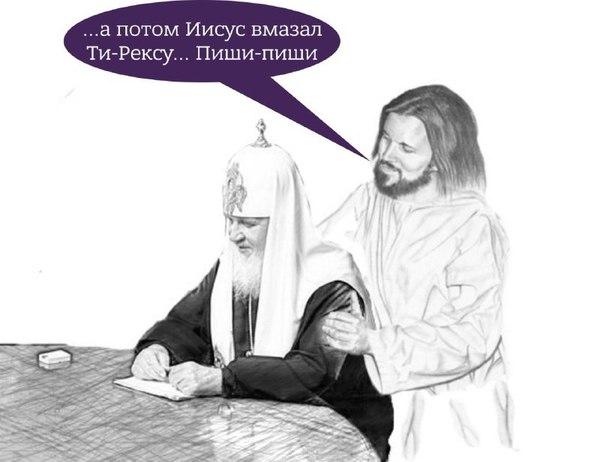 В РПЦ предложили отредактировать Библию РПЦ, Иисус Христос, Библия, Тираннозавр