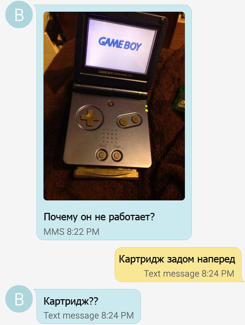 Когда младший брат нашёл твой Game Boy