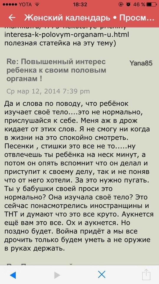forum-ssat-moshnoy-struey-lesbi